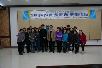 광주광역정신건강증진센터 워크숍