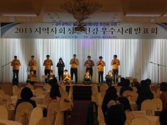 2013 지역사회정신건강 우수사례 발표회