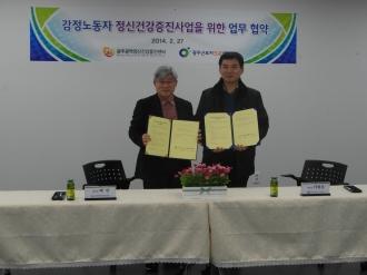 광주광역정신건강증진센터와 광주근로자건강센터 업무 협약 체결