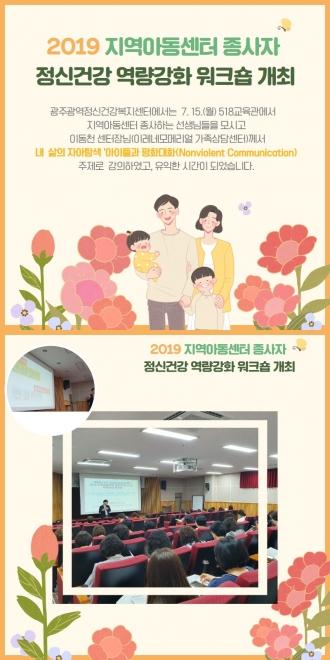 2019 지역아동센터 종사자 정신건강역량강화 워쿄숍