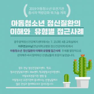 2019 아동청소년 유관기관 종사자 역량강화 교육