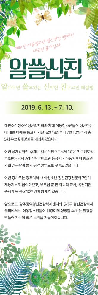 2019 아동청소년 정신건강캠페인 대국민 공개강좌
