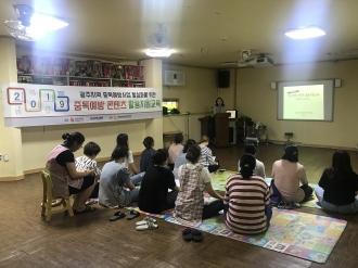 2019년 제 2차 중독예방 콘텐츠 활용지원교육