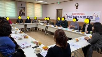 동료지원가와 함께하는 지역사회 통합 홍보 프로그램 설명회