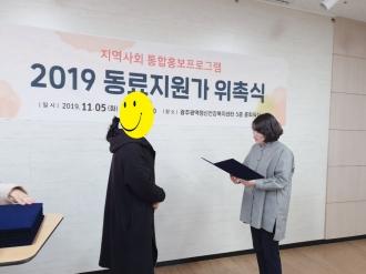 2019 지역사회 통합홍보 프로그램 동료지원가 위촉식
