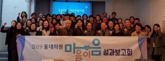 2019 동네의원-마음이음 사업 성과보고회 개최