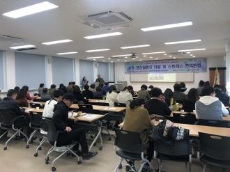 2019 제 4차 광주지역 중독유관기관 실무자교육