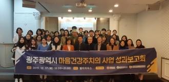 2019 마음건강주치의 사업 성과보고회 개최
