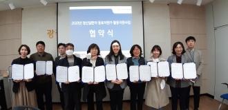 2020 정신질환자 동료지원가 활동지원사업 채용 참여기관 업무협약 및 간담회
