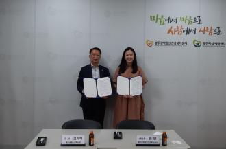 광주광역정신건강복지센터-광주공원노인복지관 업무협약(MOU)
