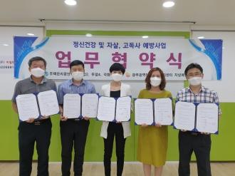 광주광역정신건강복지센터-자살예방사업 시범지역 영구임대아파트 업무협약(MOU)