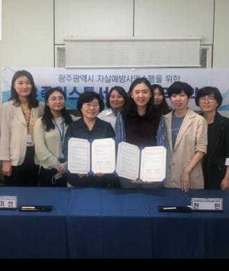 광주광역정신건강복지센터-광주북구건강가정.다문화가족지원센터 업무협약(MOU)