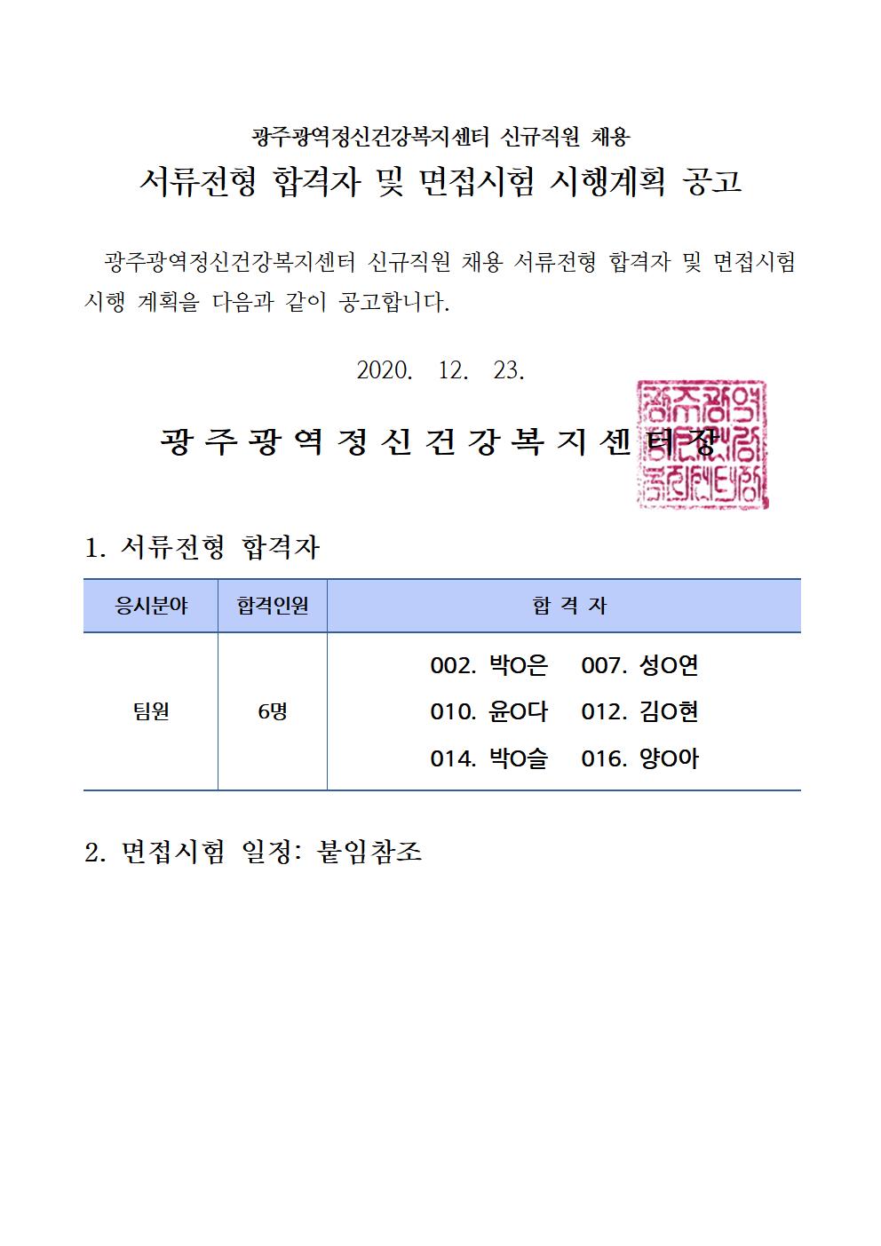 [공고]서류전형 합격자 및 면접시험 시행계획 공고문 1부001.png