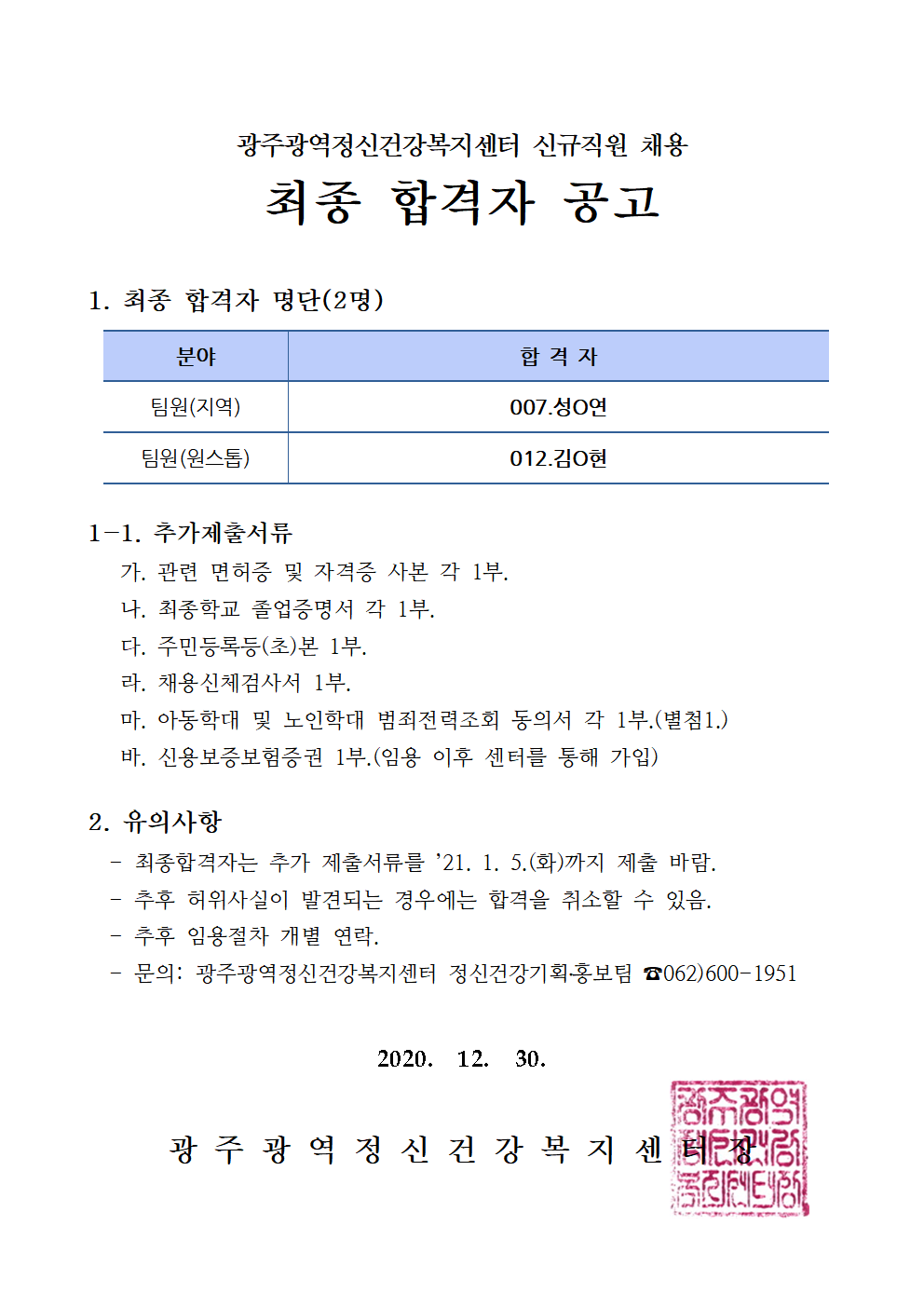 [공고] 광주광역정신건강복지센터 직원채용 최종 합격자 공고.png