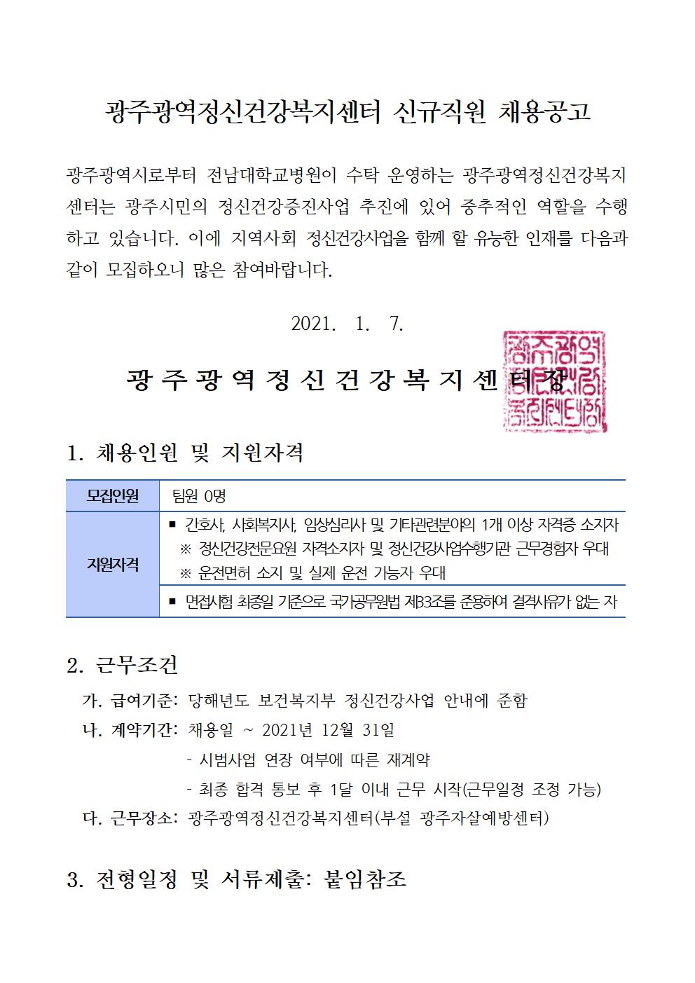 [공고] 광주광역정신건강복지센터 신규직원 채용공고001.png
