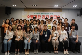 광주광역시 통합정신건강복지사업 수행기관 리더 워크숍