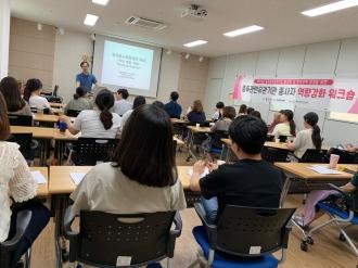 2019년 3차 중독관련유관기관 실무자 역량강화워크숍
