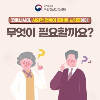 코로나시대 사회적 접촉이 줄어든 '노인'에게는 무엇이 필요할까요?