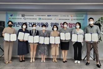 광주광역·5개구정신건강복지센터·마인드링크-광주청년센터 업무 협약
