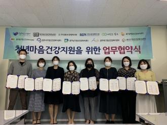 광주광역·5개구정신건강복지센터·마인드링크-국제커리어센터 업무 협약