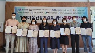 광주광역·5개구정신건강복지센터·마인드링크-청년지갑트레이닝센터 업무 협약