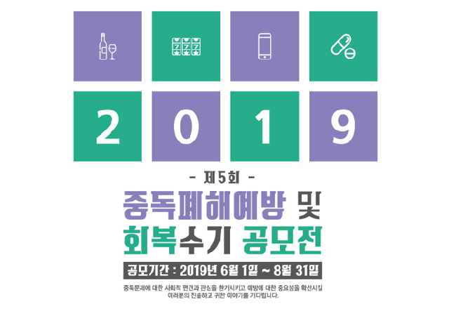 제 5회 중독폐해예방 및 회복수기 공모전 개최안내