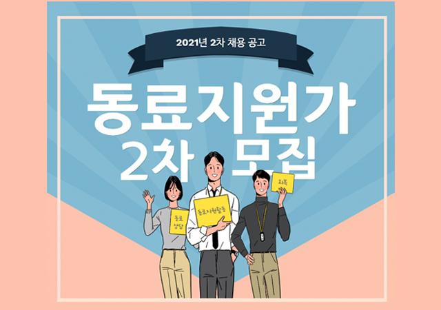 2021년 동료지원가 2차 채용 공고(동료지원가 활동지원사업)